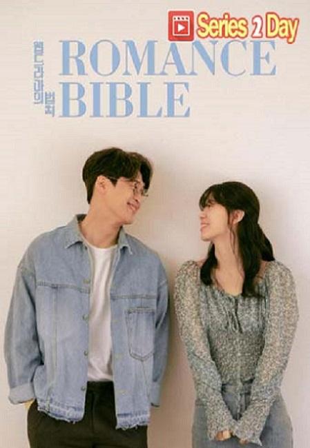 Romance Bible (2020) โรแมนติก ซับไทย EP.1-7