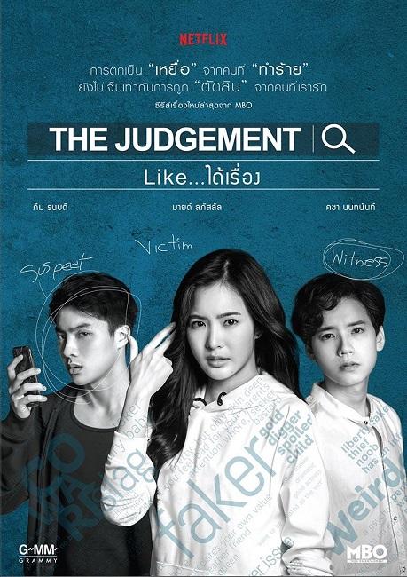 The Judgement Like… ได้เรื่อง ตอนที่ 1-13 จบแล้ว