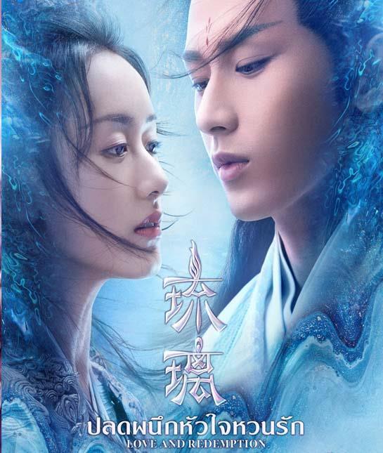Love and Redemption (2020) ปลดผนึกหัวใจหวนรัก พากย์ไทย ตอน 1 – 59 จบ