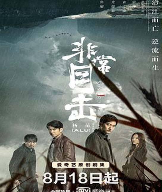 Crimson River (2020) ทะเลสีเลือด ซับไทย ตอน 1 -12 จบ