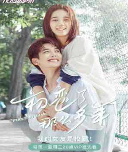 First Romance (2020) รักแรกแสนหวาน ซับไทย ตอน 1 – 24 จบ