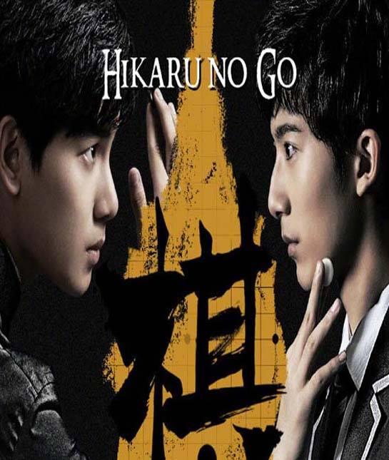 Hikaru no Go (2020) ฮิคารุ เซียนโกะ ซับไทย ตอน 1 – 36 จบ