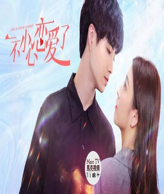 I Fell in Love By Accident (2020) ปรึกษารัก กั๊กใจคุณบอส ซับไทย ตอน 1 – 12 จบ
