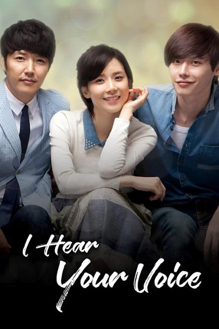 I Hear Your Voice เสียงรัก สื่อใจ พากย์ไทย Ep.1-18 จบ