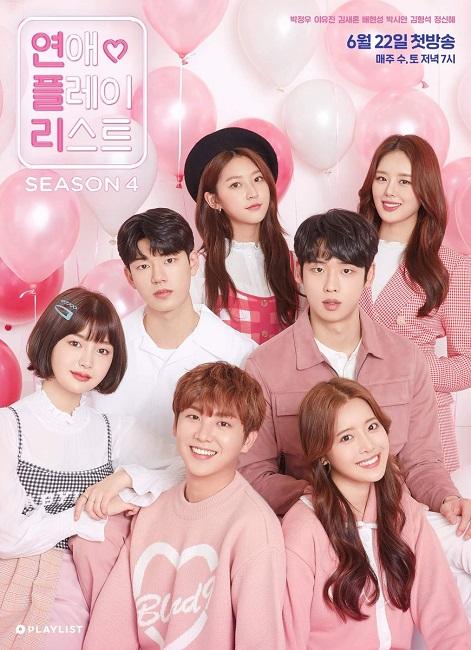 Love Playlist Season 4 ซับไทย Ep.1-16 จบแล้ว