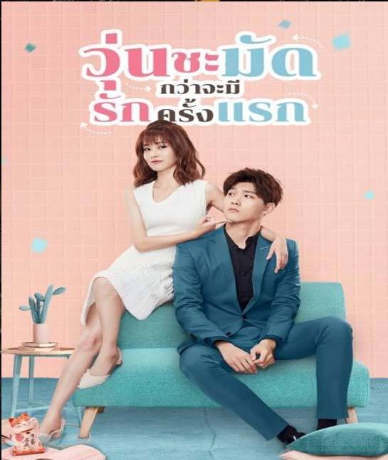 Lucky's First Love (2019) วุ่นชะมัดกว่าจะมีรักครั้งแรก พากย์ไทย ตอน 1 – 24 จบ