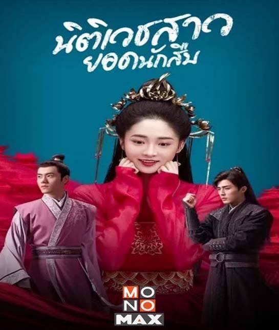 Miss Truth (2020) นิติเวชสาวยอดนักสืบ พากย์ไทย ตอน 1 – 36 จบ