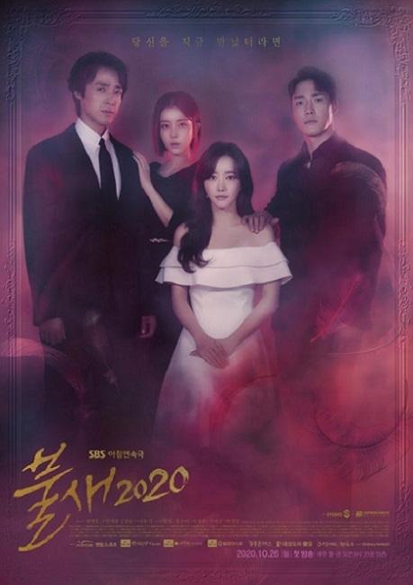 Phoenix (2020) ซับไทย Ep.1-120 จบ