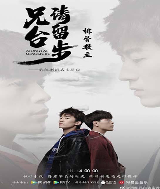Please Wait, Brother (2020) รอก่อนพี่ชาย ซับไทย ตอน 1 – 24 End
