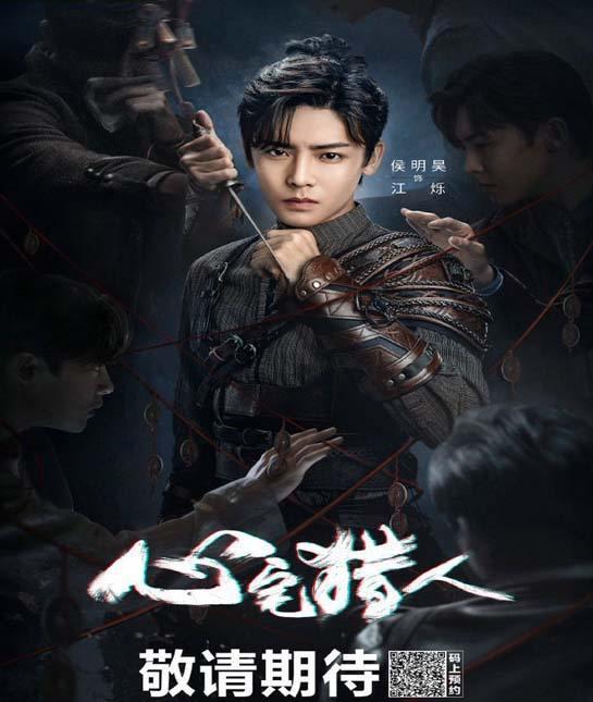 Psych-Hunter (2020) วิญญาณนักล่า ซับไทย ตอน 1 – 36 จบ
