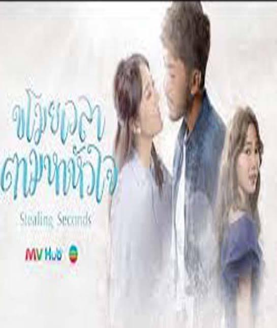 Stealing Seconds (2018) ขโมยเวลาตามหาหัวใจ พากย์ไทย ตอน 1 – 24 จบ