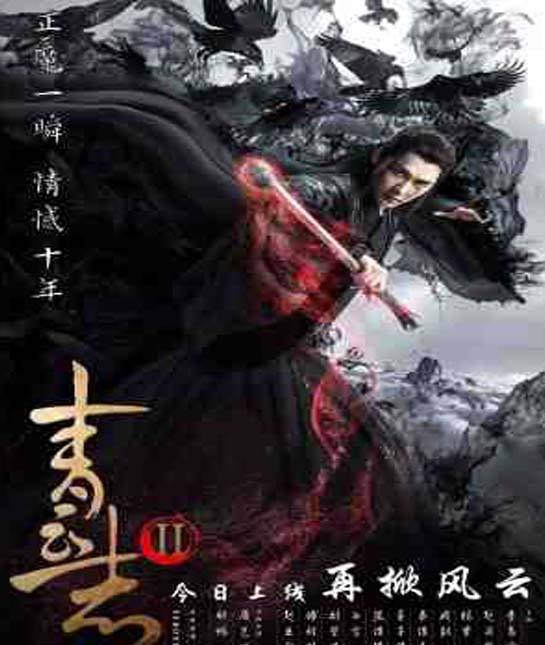 The Legend of Chusen 2 (2016) จูเซียน กระบี่เทพสั่งหาร 2 ซับไทย ตอน 1 – 18 จบ