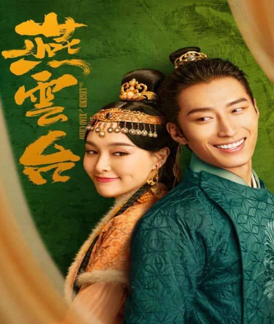 The Legend of Xiao Chuo (2020) จอมนางพิชิตบัลลังก์ ซับไทย ตอน 1 – 48 จบ
