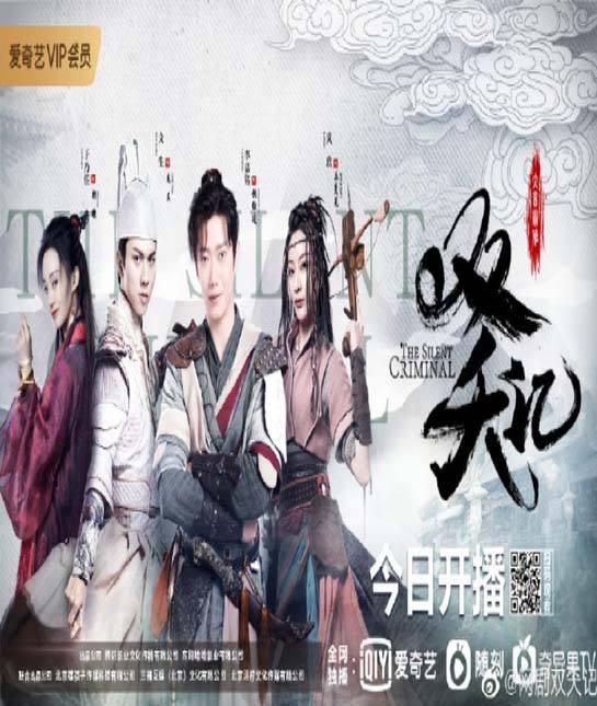 The Silent Criminal (2020) มือปราบพยัคฆ์คู่ ซับไทย ตอน 1 – 13 จบ