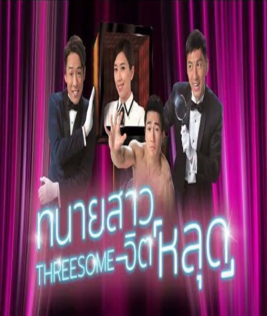 Threesome (2018) ทนายสาวจิตหลุด พากย์ไทย ตอน 1 – 9 จบ