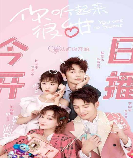 You Are So Sweet (2020) นักพากย์เสียงหวาน ซับไทย ตอน 1 – 24 จบ