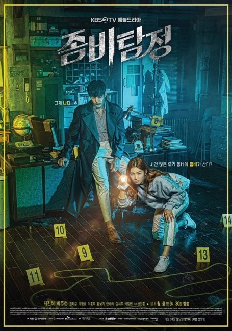 Zombie Detective ซอมบี้นักสืบ พากย์ไทย Ep.1-24 จบ