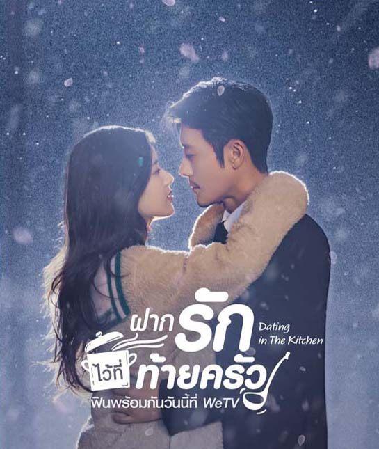 Dating in the Kitchen (2020) ฝากรักไว้ที่ท้ายครัว พากย์ไทย ตอน 1 – 24 จบ