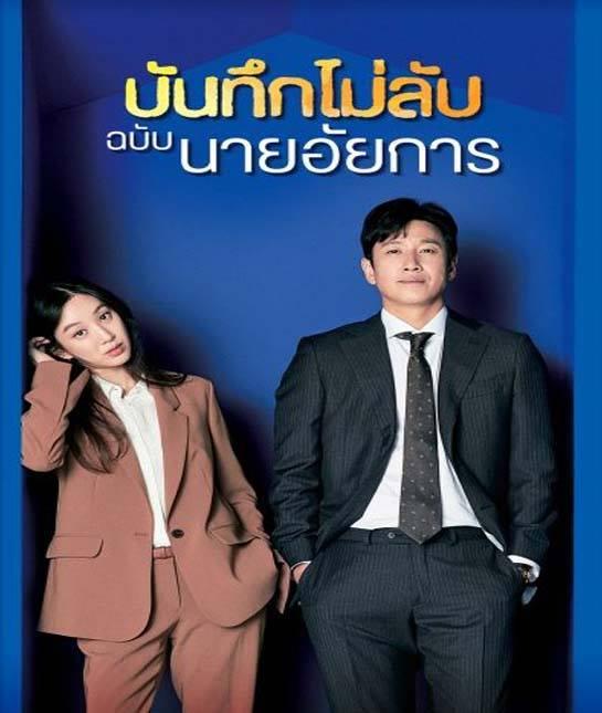 Diary of a Prosecutor (2019) บันทึกไม่ลับฉบับนายอัยการ พากย์ไทย ตอน 1 – 16 จบ