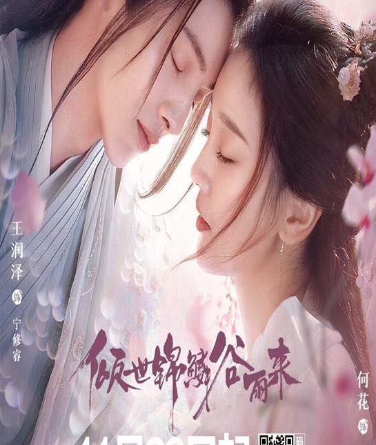 Eternal Love Rain (2020) บ่มรักพิรุณพรำ ซับไทย ตอน 1 – 24 จบ