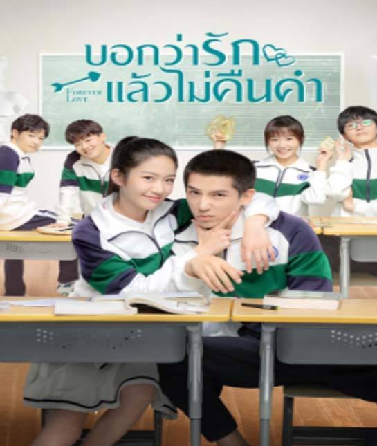 Forever Love (2020) บอกว่ารักแล้วไม่คืนคำ ซับไทย ตอน 1 – 28 จบ