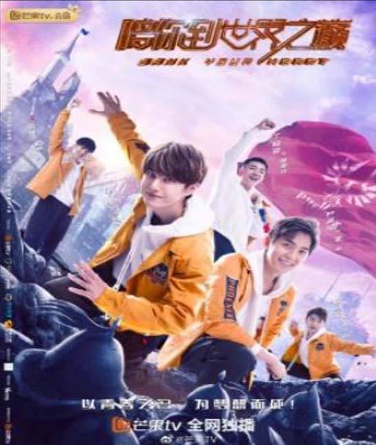 Gank Your Heart (2019) สู่ฝันเส้นขอบฟ้า พากย์ไทย ตอน 1 – 35 จบ