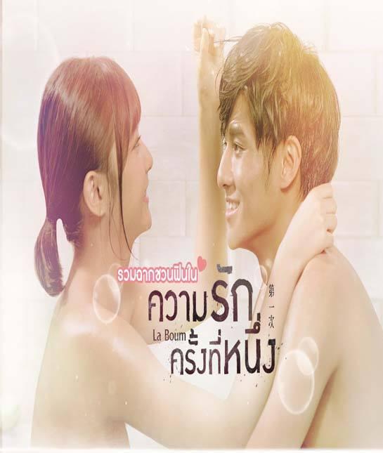 La Boum (2017) ความรักครั้งที่หนึ่ง พากย์ไทย ตอน 1 – 8 จบ