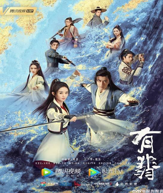 Legend of Fei นางโจร ซับไทย ตอน 1 – 51 จบ