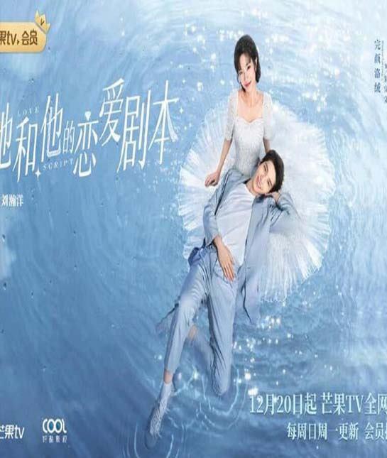Love Script (2020) สคริปต์รัก ซับไทย ตอน 1 – 24 จบ