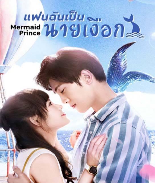 Mermaid Prince (2020) แฟนฉันเป็นนายเงือก ซับไทย ตอน 1 – 24 จบ