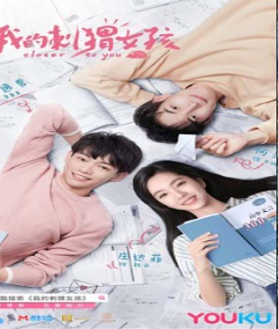 Closer to You (2020) เม่นสาวของฉัน ซับไทย ตอน 1 – 8