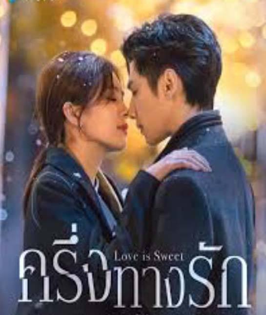 Love Is Sweet (2020) ครึ่งทางรัก พากย์ไทย ตอน 1 – 36