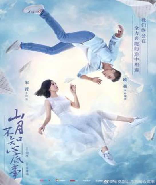 Love Under the Moon (2019) รักใต้แสงจันทร์ ซับไทย ตอน 1 – 21