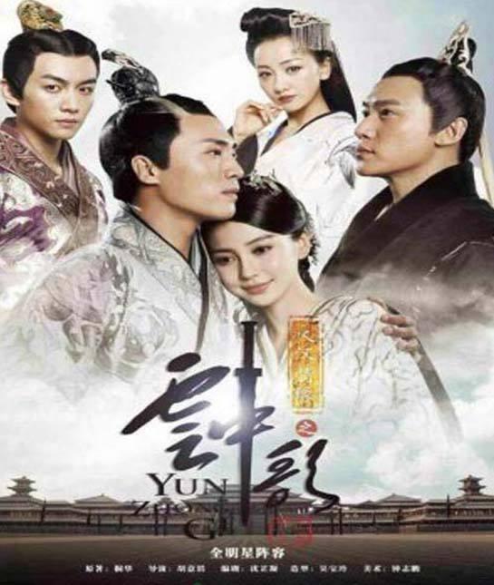 Love Yunge from the Desert (2015) หยุนเกอ ลิขิตรักทะเลทราย พากย์ไทย ตอน 1 – 14