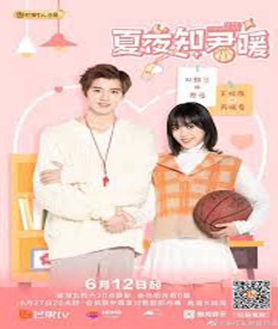 Love of Summer Night (2020) ความรักในคืนฤดูร้อน ซับไทย ตอน 1 – 8