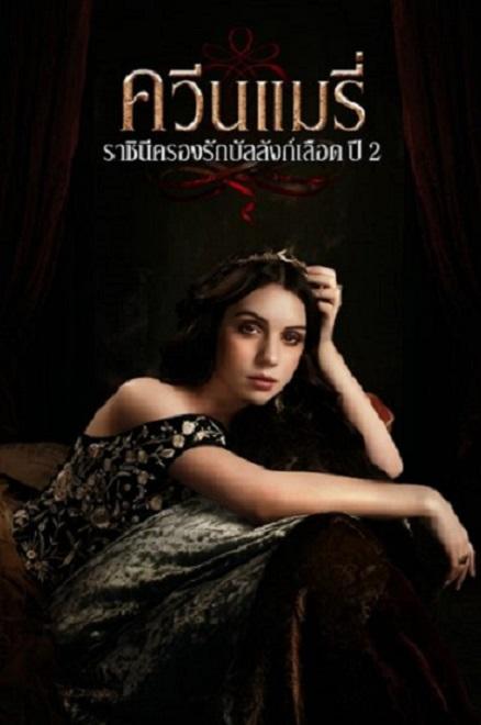 Reign ควีนแมรี่ ราชินีครองรักบัลลังก์เลือด ปี 2 พากย์ไทย Ep.1-22 (จบ)