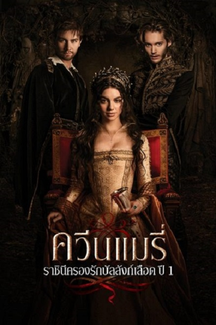 Reign ควีนแมรี่ ราชินีครองรักบัลลังก์เลือด ปี 1 พากย์ไทย Ep.1-22 (จบ)