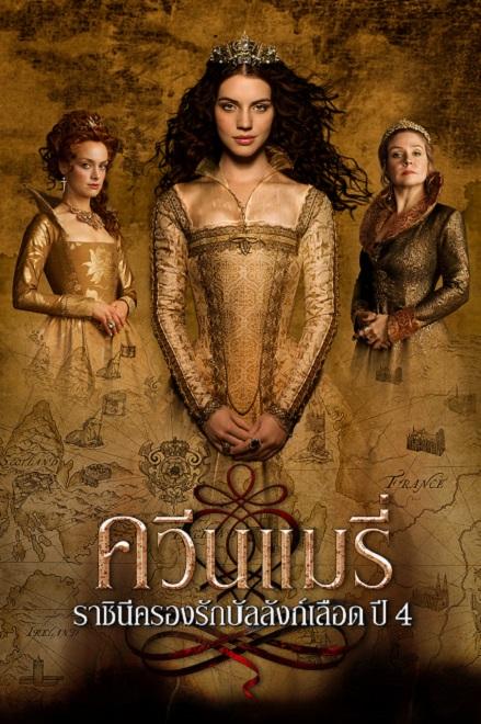 Reign ควีนแมรี่ ราชินีครองรักบัลลังก์เลือด ปี 4 พากย์ไทย Ep.1-16 (จบ)