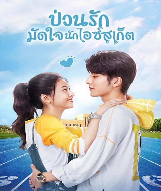 Skate Into Love (2020) ป่วนรักมัดใจนักไอซ์สเก็ต พากย์ไทย ตอน 1 – 40 จบ