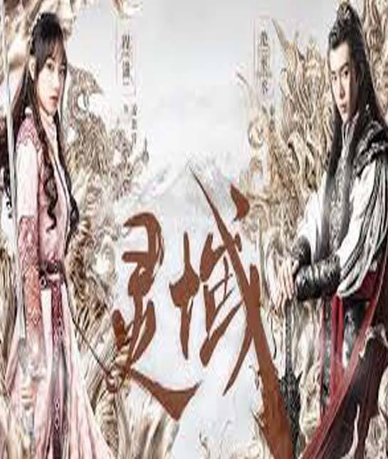 The World of Fantasy (2021) อาณาจักรวิญญาณ ซับไทย ตอน 1 – 36 จบ