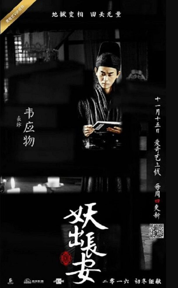 Demon Out of Chang An (2016) ตำนานรักปีศาจฉางอัน ซับไทย ตอน 1 – 12 จบ