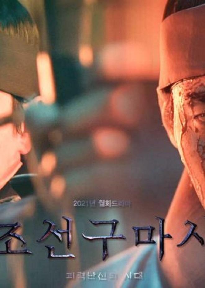 Joseon Exorcist ซับไทย Ep.1-3