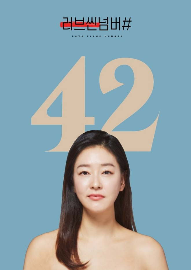 Love Scene Number (2021) ซับไทย Ep.1-8 (จบ)