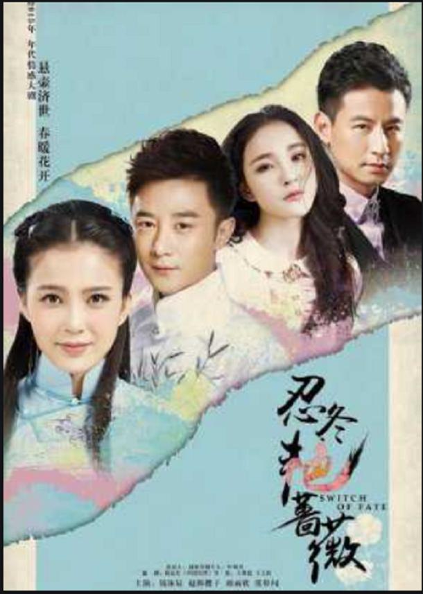 Switch of Fate (2016) สลับชะตาลิขิตรัก ซับไทย ตอน 1 – 25