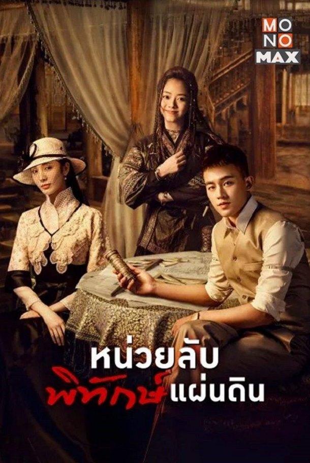The Eight (2020) หน่วยลับพิทักษ์แผ่นดิน EP1-34 จบ พากย์ไทย