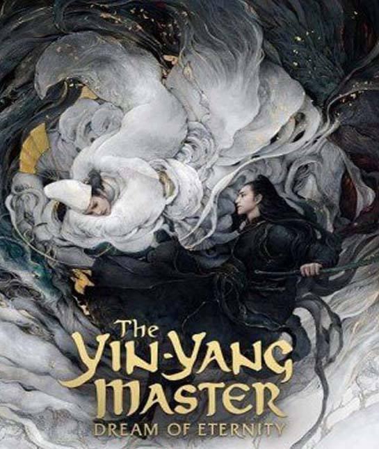 The Yin-Yang Master: Dream of Eternity หยิน หยาง ศึกมหาเวทสะท้านพิภพ: สู่ฝันอมตะ ซับไทย