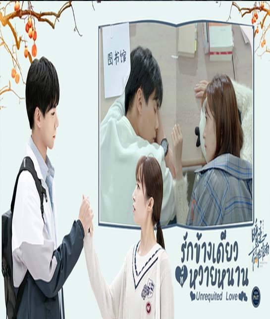Unrequited Love (2021) รักข้างเดียวที่หวายหนาน ซับไทย ตอน 1 – 38 จบ