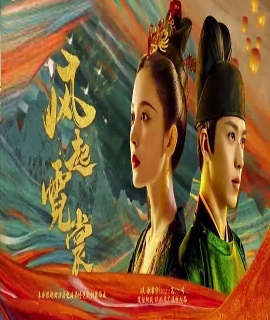 Weaving a Tale of Love (2021) แสงจันทราแห่งราชวงศ์ถัง ซับไทย ตอน 1 – 28