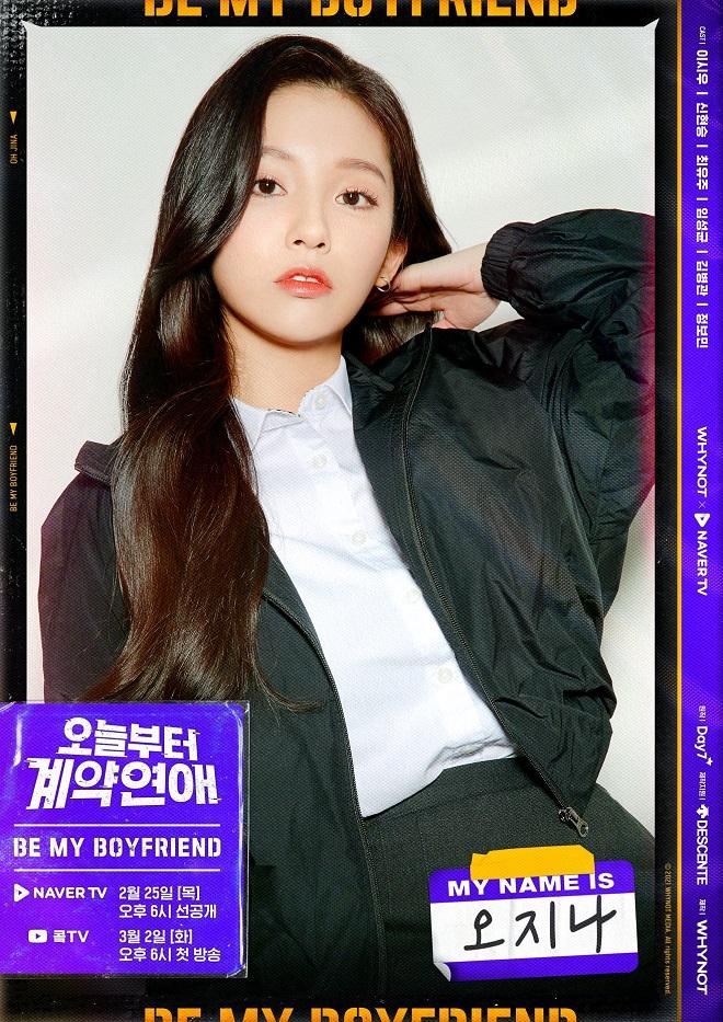 Be My Boyfriend 2021 ซับไทย Ep.1-9