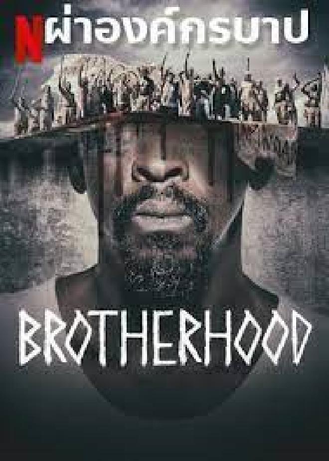 Brotherhood Season 1 ซับไทย EP1 – EP8 [จบ]